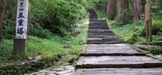 Stone Steps up Mt. Haguro of the Dewa Sanzan that Matsuo Basho would have climbed